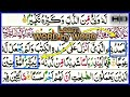 SURAH AL KAHF full ** LEARN to READ ** ** WORD by WORD ** New HD Quality !