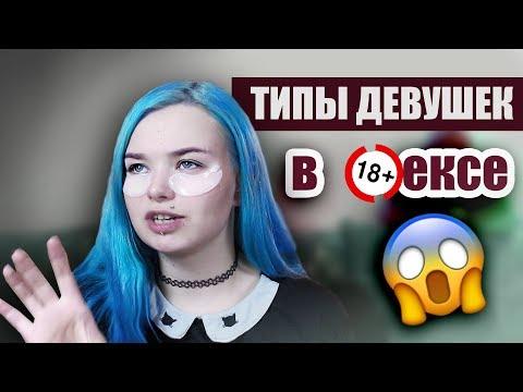 ТИПЫ девушек В КЕКСE - ДЕСТВИНNЦЫ / АСCЕКСУАLЫ / Ш0ЮХИ