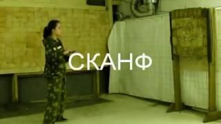 Метание ножей СКАНФ