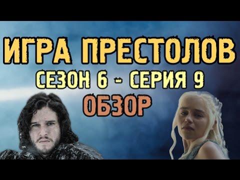 Игра Престолов - Сезон 6 - Серия 9 - Обзор