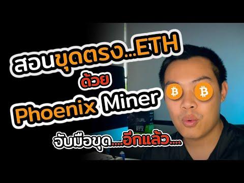EP.5 สอนวิธี ขุดตรง Ethereum ด้วยโปรแกรม Phoenix Miner (ย้ายไปใช้ GMiner, T-rex จะดีกว่านะ)