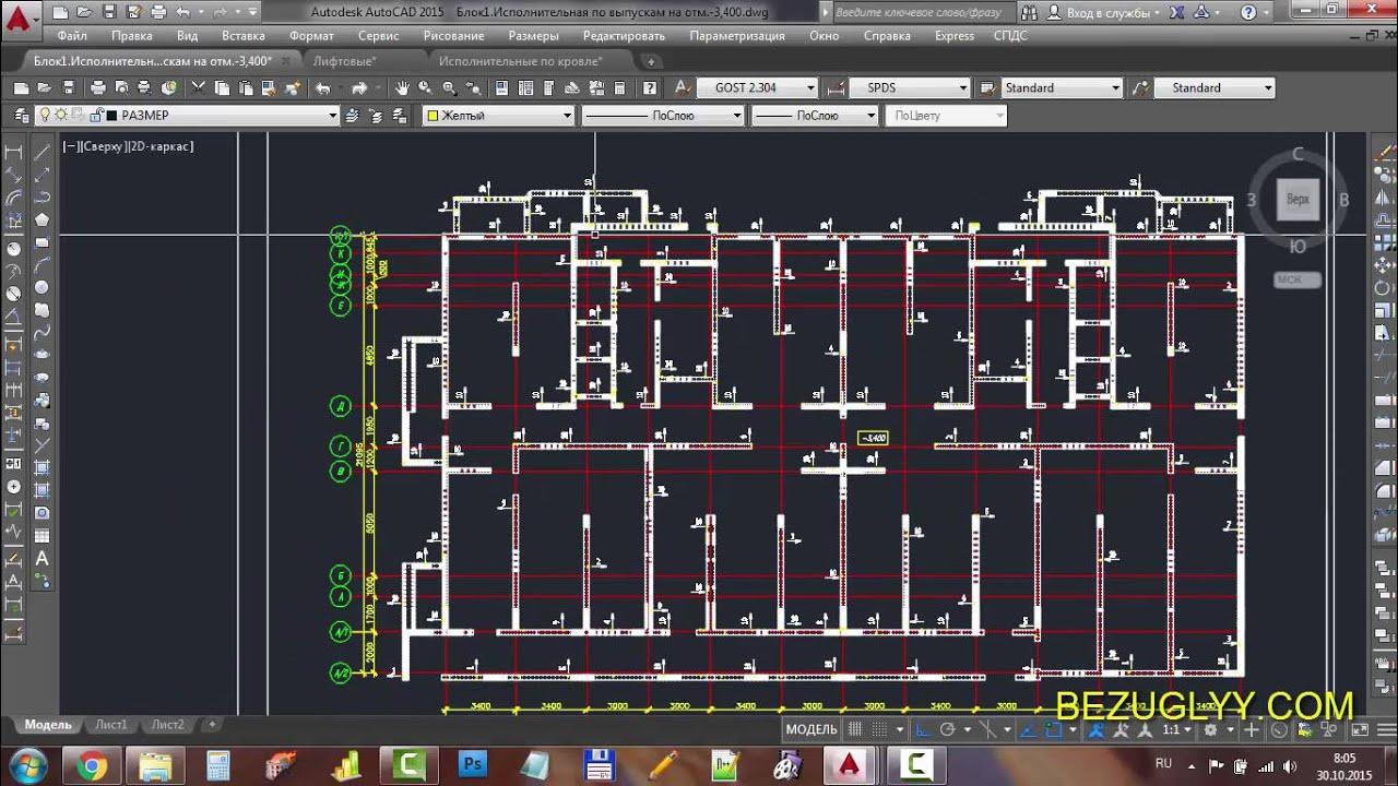 Исполнительная документация бетон 4 куба бетона