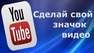 Как сделать свой значок видео на YouTube