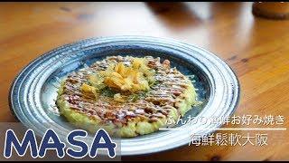 Gambar cover 海鮮鬆軟大阪燒做法/ seafood okonomi yaki《MASAの料理ABC》