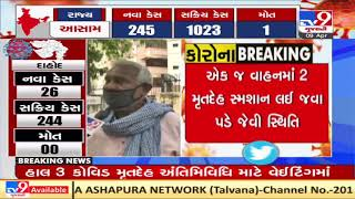 COVID-19: Two hour waiting at Ellisbridge crematorium irks kin, Ahmedabad | TV9News