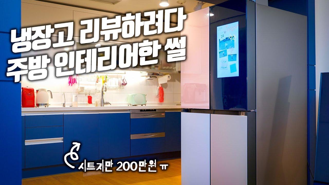삼성 비스포크 패밀리허브 | 엄마가 부릅니다 '냉장고에 뭐가 있더라'