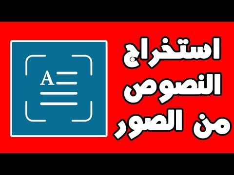 برنامج استخراج النصوص من الصور يدعم اللغة العربية للكمبيوتر 2020