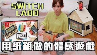 速開任天堂LABO!用紙箱做的體感遊戲真的好玩嗎? Variety Kit | 安啾 (ゝ∀・) ♡