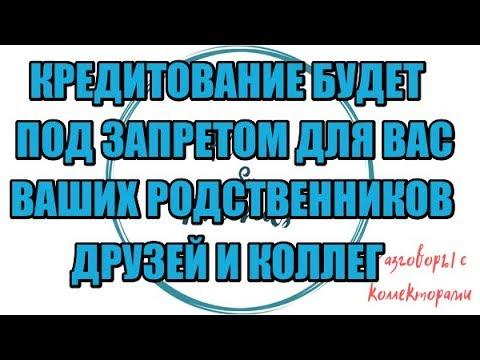 Алина Александровна. Нелепейший сотрудник банка Восточный |Коллекторы |Банки |230 ФЗ| Антиколлектор|