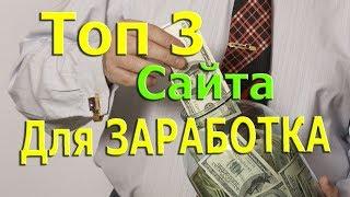 Топ-3 САЙТА ДЛЯ ЗАРАБОТКА В ИНТЕРНЕТЕ БЕЗ ВЛОЖЕНИЙ!(НОВИНКА)!