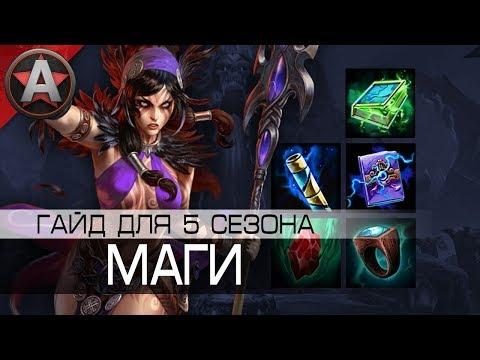 видео: ГАЙД ПО МАГАМ 5 СЕЗОН ● smite