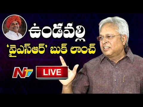 Undavalli Arun Kumar Live | Undavalli with YSR Book Launch Live | NTV Live