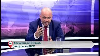 Свободна зона с гости Антон Тодоров и Александър Симов – 07.11.2018 (част 3)