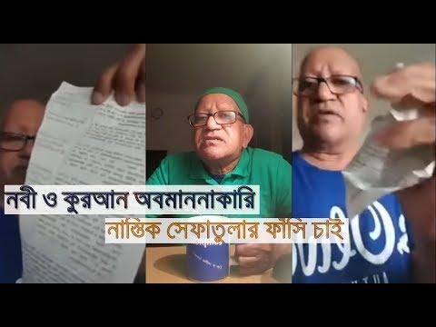 কুরআন ছিঁড়ে গালিগালাজের কারণ ফাঁস করলেন সেফাতুল্লাহ । Sefat ullah Sefuda Live | BD Viral News