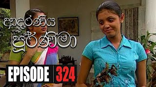 Adaraniya Poornima | Episode 324 02nd Octomber 2020 Thumbnail