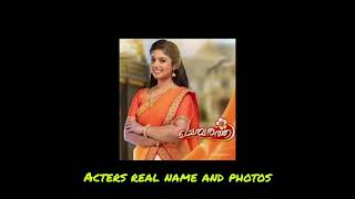 chembarathi serial acters real name and photos zee keralam