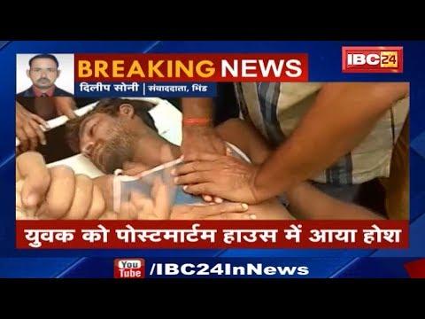 Bhind News MP: जिंदा युवक को मृत घोषित करने का मामला, पोस्टमार्टम के समय युवक को आया होश