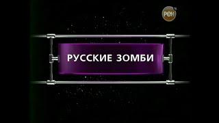 Русские зомби Фантастические истории Рен-ТВ