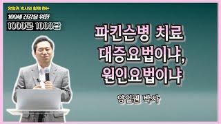 [천문천답] 파킨슨병 치료 대증요법이냐, 원인요법이냐?…