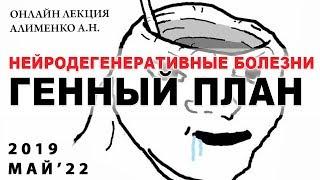 Нейродегенеративные болезни и генный план. Алименко А.Н. 22.05.2019