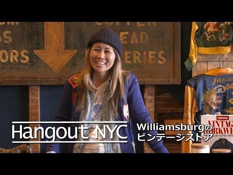 Hangout NYC : ビンテージショップ