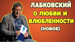 Михаил Лабковский (новое) - Что такое любовь и чем она отличается от влюбленности?