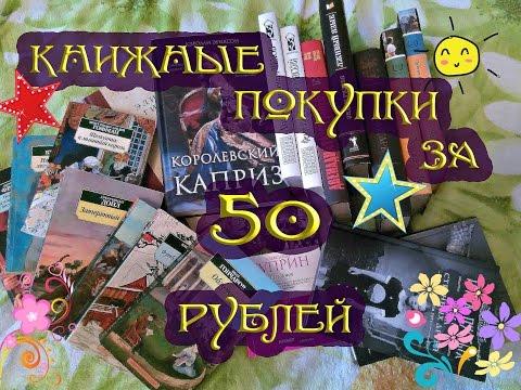 Книжные Покупки ЗА 50 РУБЛЕЙ !!!  (1 часть)