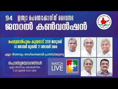 IPC General Convention 2018 | Live | Kumbanad | Night | 20.01.2017