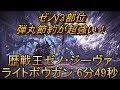 【MHW】歴戦王ゼノ・ジーヴァ ライトボウガン 6分49秒 Arch Tempered Xeno'Jiiva LBG 6'49