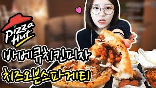 figcaption 피자헛 바베큐치킨피자+치킨윙봉+치즈오븐스파게티 먹방 !!! 슈기♬ Mukbang