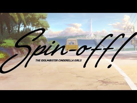 THE IDOLM@STER CINDERELLA GIRLS 8周年特別企画 Spin-off! <特設サイト> https://asobistore.jp/content/title/Idolmaster/cg_spinoff/ アイドルたちが、歌で、 ...
