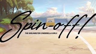 THE IDOLM@STER CINDERELLA GIRLS 8周年特別企画 Spin-off!