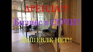 Бизнес в Сочи 2. Коммерция 600м2. ЛУЧШЕ ЦЕНЫ НЕТ!!!!