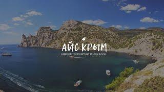 VLOG из йога тура в Крыму/день №4/экскурсия по поселку Канака