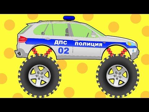 Полицейская машинка - МОНСТР ТРАК. Учим цвета и цифры. Мультик про машинки.
