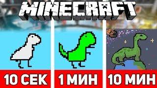 РИСУЕМ ДИНОЗАВРА ЗА 10 СЕКУНД / 1 МИНУТУ / 10 МИНУТ В МАЙНКРАФТЕ | Minecraft Битва Художников #4