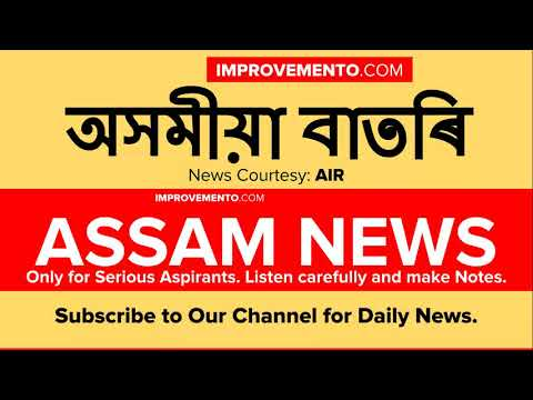 (অসমীয়া) ASSAM NEWS (Evening) 26 February 2019 Assam Current Affairs AIR