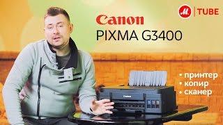 Струйное МФУ Canon PIXMA G3400: обзор с экспертом        18+