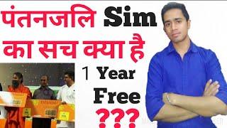 Patnjali Sim का सच क्या है Plans ₹144 में   1 Year Free ??????