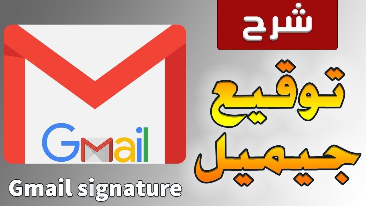 توقيع جيميل Gmail Signature Youtube