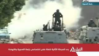 لحظة اقتحام ميدان رابعة العدوية والنهضة الان