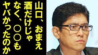 TOKIO山口達也脱退契約解除決定!薬丸裕英が酒以外にも大きな問題を指摘...