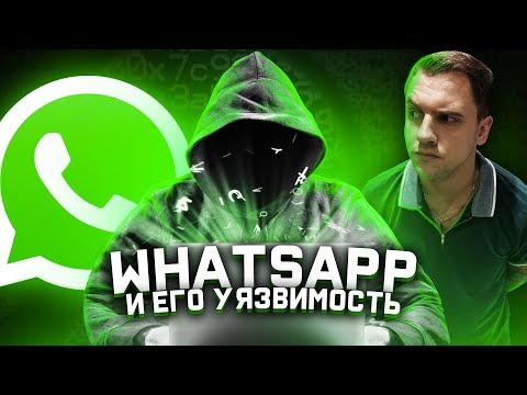 WhatsApp и его большая дырка