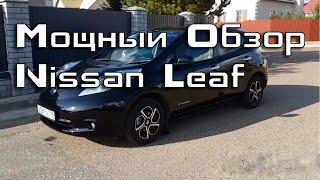 Как купить Nissan Leaf AZE0 с хорошей батареей, 24 кВтч обзор