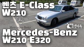 [차량리뷰] 메르세데스-벤츠 E-Class Merced…