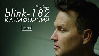 Калифорния Blink 182 Русский перевод