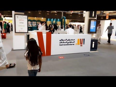 معرض الرياض الدولي للكتاب 2021  Riyadh International Book Fair