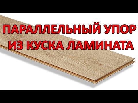 Видеозапись Столярные хитрости параллельный упор из куска ламината