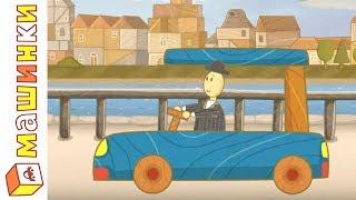 Машинки - Сериал для мальчиков! На мосту! Мультики про машинки для мальчиков