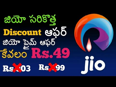 good news for jio users | jio latest news telugu | jio offers in telugu | by patan